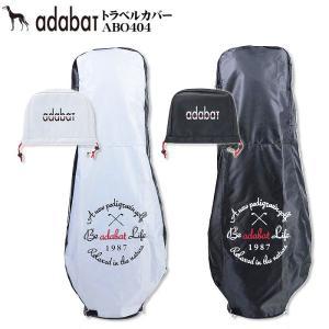 アダバット adabat ABO404 トラベルカバーセット|wizard