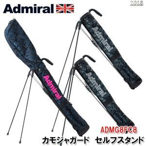 アドミラル admiral ADMG8FC8 カモジャガード セルフスタンド バッグ|wizard