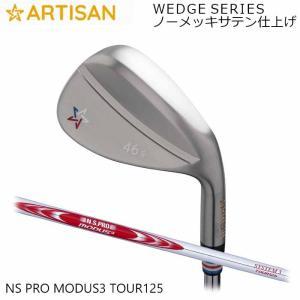 ゴルフ ウェッジ アーティザンウェッジ ARTISAN N.S.PRO MODUS3 TOUR 125 ノーメッキサテン仕上げ アーチザン wizard