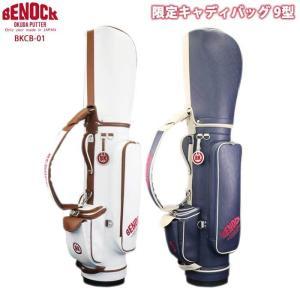 ベノック BENOCK BKCB-01 限定キャディバッグ 9インチ ゴルフバッグ 京都 パターメーカー|wizard