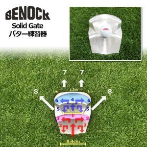 ゴルフ練習器 ベノック BENOCK パター練習器 SOLID GATE|wizard