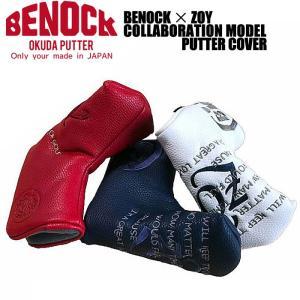 ベノック BENOCK ZOY コラボレーション パターカバー ピン型用 マグネット式|wizard