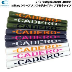 カデロ CADERO 2×2 Pentagon DUO UT LTD 限定 Military シリーズ メンズモデル グリップ 下巻きタイプ GRIP|wizard