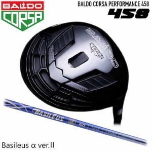 バルド BALDO CORSA PERFORMANCE 458 ドライバー トライファス バシレウス Basileus αII コルサ|wizard