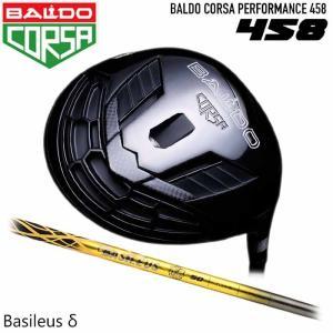 バルド BALDO CORSA PERFORMANCE 458 ドライバー トライファス バシレウス デルタ δ コルサ|wizard
