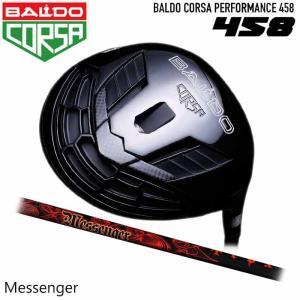 バルド BALDO CORSA PERFORMANCE 458 ドライバー ティーアールピーエックス TRPX メッセンジャー コルサ|wizard