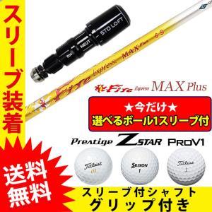 シャフト コンポジットテクノ ファイアー エクスプレス MAX Plus シャフト スリーブ付き 今だけ選べるボール1スリーブ プレゼント wizard