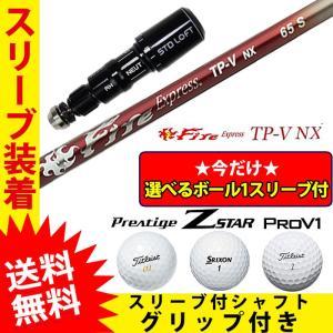 シャフト コンポジットテクノ ファイアー エクスプレス TP-V NX シャフト スリーブ付き 今だけ選べるボール1スリーブ プレゼント wizard