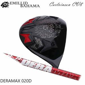 (カスタムクラブ)エミリッドバハマ カールヴィンソン CV8 ドライバー オリムピック デラマックス プレミアム 020D|wizard