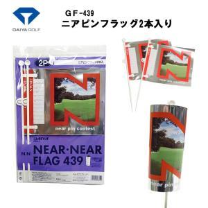 ダイヤゴルフ GF-439 ニアピンフラッグ2本入り DAIYA コンペ用品 旗|wizard