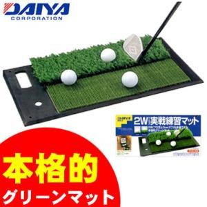 ゴルフ 練習器具 練習用品 ゴルフ用品 ダイヤ 2W実戦練習...