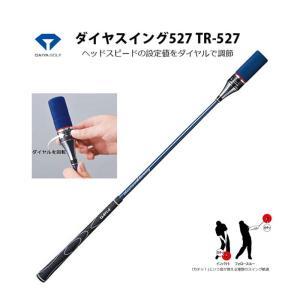 ゴルフ練習器 DAIYA ダイヤスイング527 TR-527