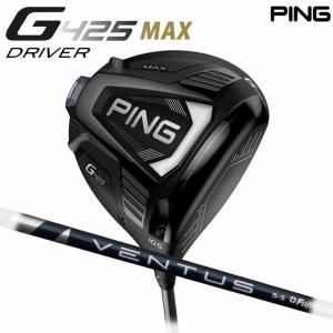 ドライバー PING ピンゴルフ G425 MAX ドライバー VENTUS 日本正規品 左右選択可
