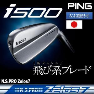 【i500 アイアン ZELOS 7 7〜PW (4本セット)】 「手にするまでは信じられないかもし...