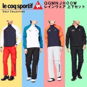 ルコックゴルフ lecoq sportif GOLF QGMNJH00W レインウェア 上下セット|wizard