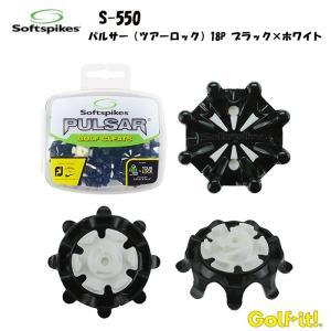 ソフトスパイク パルサー ツアーロック スパイク鋲 18個入り S-550 PULSAR TOUR LOCK|wizard