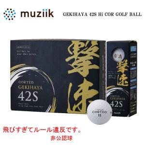 ムジーク muziik コルテオライト 42S 撃速 CORTEO LITE 42S ゲキハヤ 軽量高反発ゴルフボール 1ダース 12球|wizard