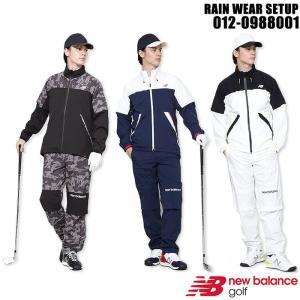ニューバランス new balance 012-0988001 レインウェア 上下セット ストレッチ ゴルフ 雨|wizard