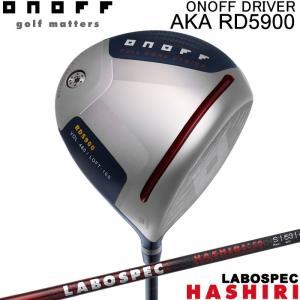 (メーカーカスタム)オノフ ONOFF DRIVER AKA RD5900 オノフ LABO SPEC HASIRI シャフト ドライバー|wizard