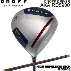 (メーカーカスタム)オノフ ONOFF DRIVER AKA RD5900 オノフ LABO SPEC AKA RD5900 シャフト ドライバー|wizard
