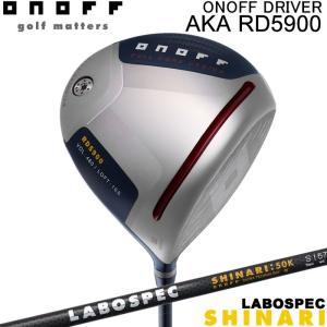 (メーカーカスタム)オノフ ONOFF DRIVER AKA RD5900 オノフ LABO SPEC SHINARI シャフト ドライバー|wizard