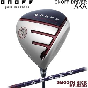(メーカーカスタム)オノフ ONOFF DRIVER AKA SMOOTH KICK MP-520I ドライバー|wizard