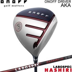 (メーカーカスタム)オノフ ONOFF DRIVER AKA オノフ LABO SPEC HASIRI シャフト ドライバー|wizard