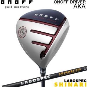 (メーカーカスタム)オノフ ONOFF DRIVER AKA オノフ LABO SPEC SHINARI シャフト ドライバー|wizard