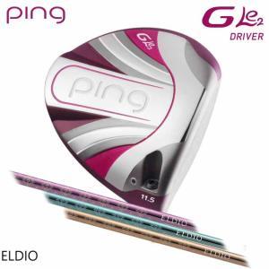 (左右選択可)PING ピン G Le2 ドライバー 三菱ケミカル ELDIO 日本正規品 ping g le DR wizard