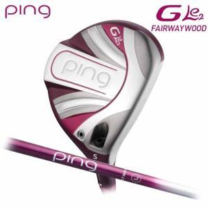 (左右選択可)PING ピン G Le2 フェアウェイウッド ULT240 J 日本正規品 ping g le FW wizard