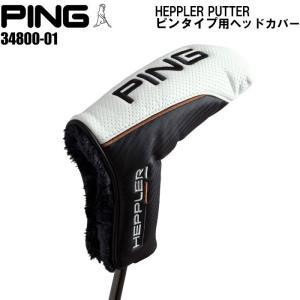 ピンゴルフ PING へプラー パターカバー ピンタイプ PING HEPPLER 日本正規品 34800-01 wizard