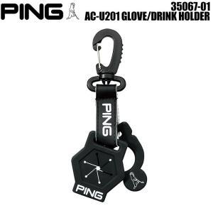 ピンゴルフ PING AC-U201 グローブ/ドリンク ホルダー 35067-01 2020年モデル ポイント消化|wizard