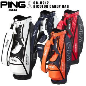 ピン ゴルフ PING CB-U212 バイカラー キャディバッグ 9インチ 35544 BICOLOR|wizard