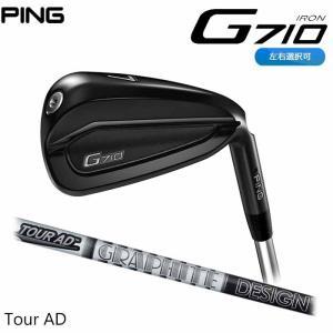 ピンゴルフ PING G710 Tour AD 6〜PW (5本セット)日本正規品 左右選択可|wizard
