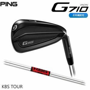ピンゴルフ PING G710 KBS TOUR 7〜PW (4本セット)日本正規品 左右選択可|wizard