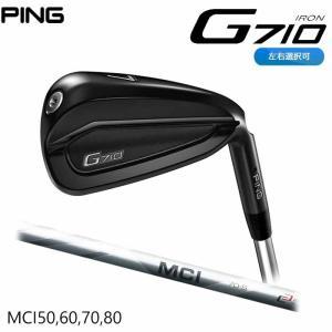 ピンゴルフ PING G710 MCI 50 60 70 80 5〜PW (6本セット)日本正規品 左右選択可|wizard
