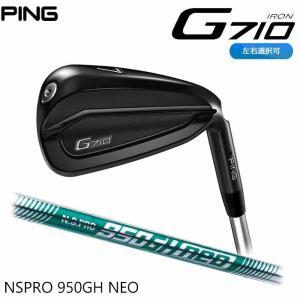 ピンゴルフ PING G710 N.S.PRO 950 neo 6〜PW (5本セット)日本正規品 左右選択可|wizard