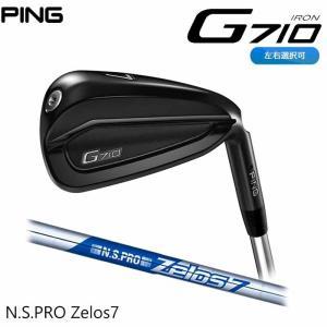 ピンゴルフ PING G710 ZELOS 7 6〜PW (5本セット)日本正規品 左右選択可