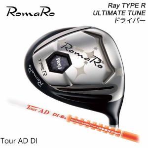 ロマロ RomaRo Ray TYPE R ULTIMATE TUNE ドライバー グラファイトデザイン Tour AD DI|wizard