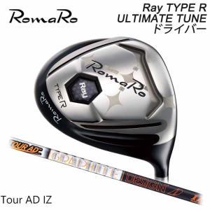 ロマロ RomaRo Ray TYPE R ULTIMATE TUNE ドライバー グラファイトデザイン Tour AD IZ|wizard
