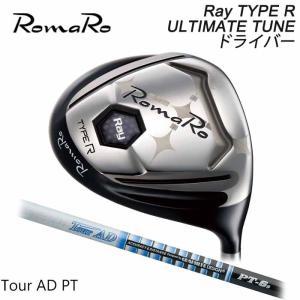 ロマロ RomaRo Ray TYPE R ULTIMATE TUNE ドライバー グラファイトデザイン Tour AD PT|wizard