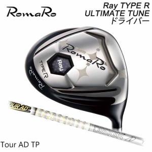 ロマロ RomaRo Ray TYPE R ULTIMATE TUNE ドライバー グラファイトデザイン Tour AD TP|wizard