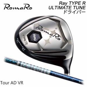 ロマロ RomaRo Ray TYPE R ULTIMATE TUNE ドライバー グラファイトデザイン Tour AD VR|wizard