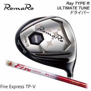 ロマロ RomaRo Ray TYPE R ULTIMATE TUNE ドライバー コンポジットテクノ ファイアー エクスプレス TP-V NX|wizard