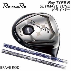 ロマロ RomaRo Ray TYPE R ULTIMATE TUNE ドライバー ロマロ BRAVE ROD for Driver|wizard
