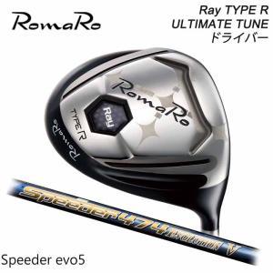 ロマロ RomaRo Ray TYPE R ULTIMATE TUNE ドライバー フジクラ スピーダーエボリューション5|wizard