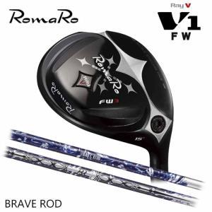 (メーカーカスタム)ロマロ RomaRo Ray V V1 フェアウェイウッド ロマロ BRAVE ROD for FW|wizard