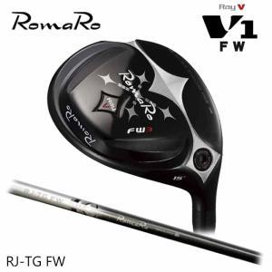 (メーカーカスタム)ロマロ RomaRo Ray V V1 フェアウェイウッド ロマロ RJ-TG FW|wizard