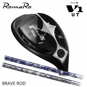 (メーカーカスタム)ロマロ Romaro Ray V1 ユーティリティ ロマロ BRAVE ROD for UT|wizard