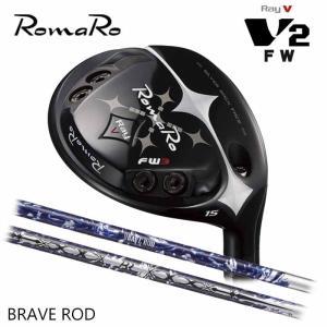 (メーカーカスタム)ロマロ RomaRo Ray V2 フェアウェイウッド ロマロ BRAVE ROD for FW|wizard